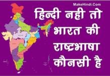 भारत की राष्ट्रभाषा कौनसी है