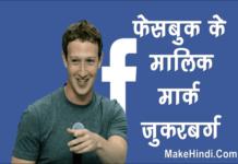Facebook का मालिक कौन है