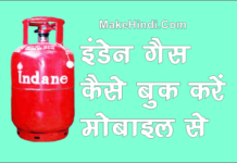 Indane Gas Cylinder कैसे Book करे