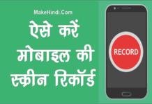 Mobile की Screen Record कैसे करे