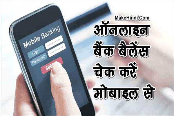 Online Bank Balance Check कैसे करें