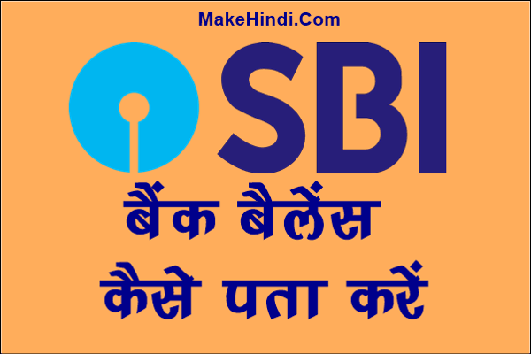 SBI Bank Account का Balance कैसे चेक करे