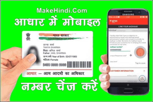 आधार कार्ड में Mobile Number Change कैसे करे