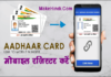 आधार कार्ड में मोबाइल नंबर रजिस्टर कैसे करें