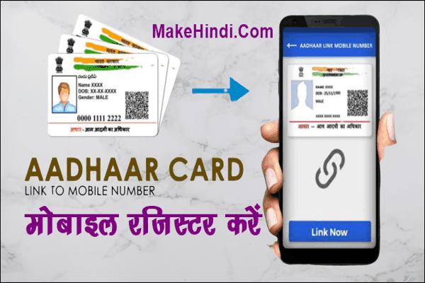 आधार कार्ड में Mobile Number रजिस्टर कैसे करे