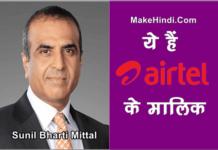 Airtel का मालिक कौन है