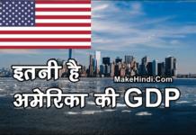 अमेरिका की GDP कितनी है