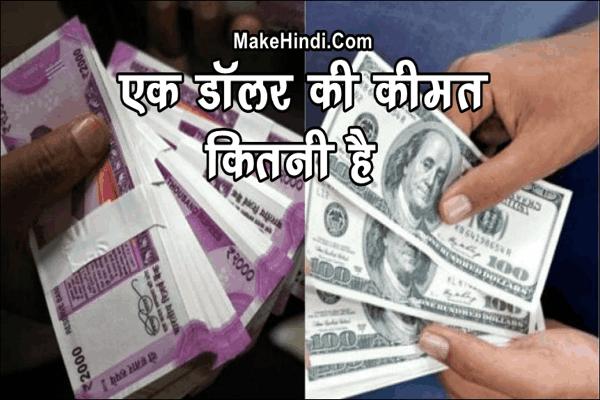 एक डॉलर में कितने रुपये होते है