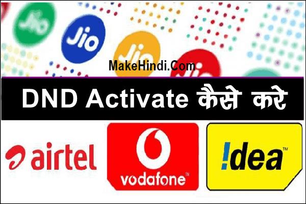 Idea Airtel Sim में DND कैसे Activate करे