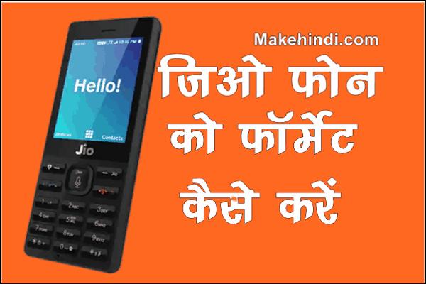 Jio Phone को Format कैसे करे