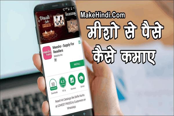 Meesho App से पैसे कैसे कमाए