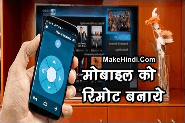 Mobile को TV का Remote कैसे बनाये