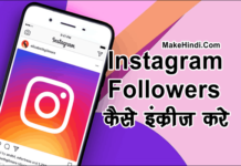 Instagram पर Followers कैसे बढ़ाये
