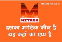 Mitron App का मालिक कौन है