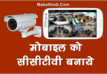 Mobile को CCTV Camera कैसे बनाये