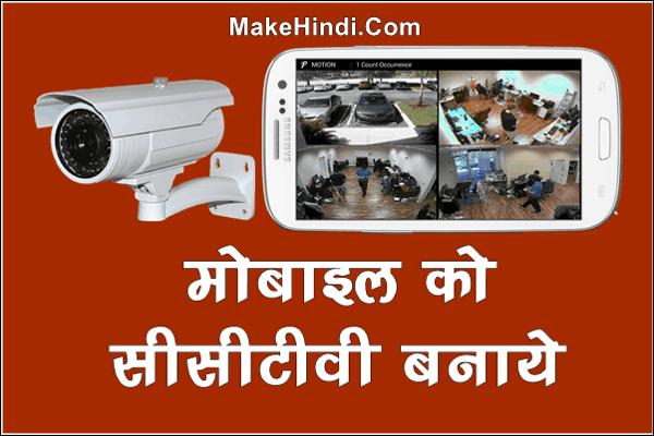Mobile को CCTV Camera कैसे बनाये