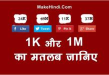 1K और 1M का मतलब क्या होता है
