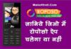Jio Phone में Roposo कैसे चलाएं