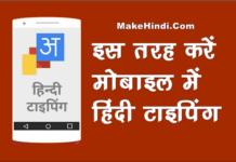 Mobile Me Hindi Typing Kaise Kare