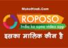 Roposo का मालिक कौन है