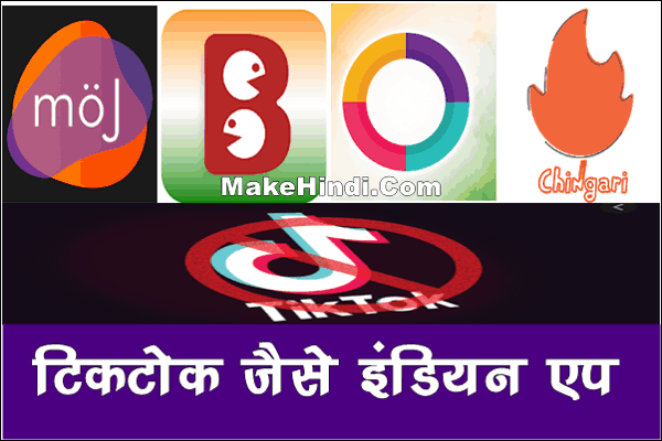 TikTok जैसा Indian App कौन सा है