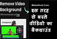 Video का Background कैसे चेंज करें