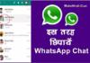 WhatsApp Chat Hide कैसे करे