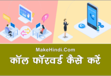 Call Forwarding कैसे करें
