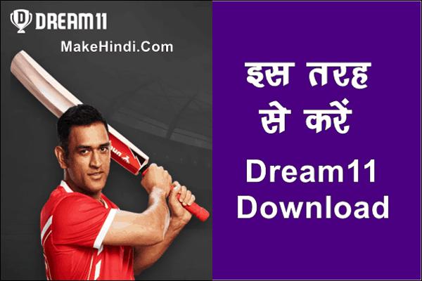 Dream11 App कैसे डाउनलोड करें