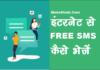 Internet से FREE SMS कैसे भेजे