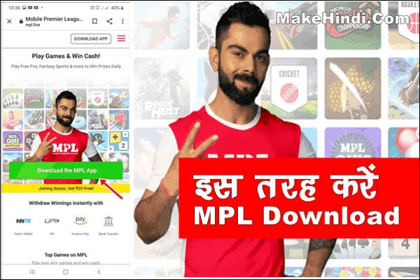 MPL App डाउनलोड कैसे करें