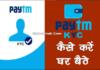 PayTM की Full KYC कैसे करें