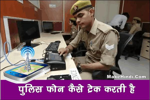पुलिस Mobile कैसे ट्रैक करती है