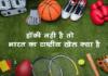 भारत का राष्ट्रीय खेल क्या है