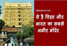 भारत का सबसे अमीर मंदिर कौन सा है