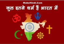 भारत में कुल कितने धर्म है