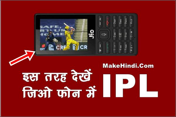 Jio Phone में IPL कैसे देखें