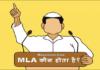 विधायक और MLA कौन होता है