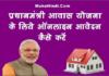 प्रधानमंत्री आवास योजना के लिए आवेदन कैसे करें