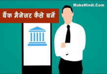 Bank Manager कैसे बने