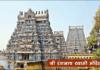 भारत का सबसे बड़ा मंदिर कौन सा है