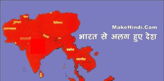 भारत से कितने देश अलग हुए हैं