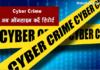 Cyber Crimeकी रिपोर्ट कैसे करें