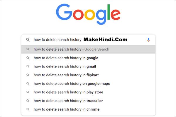 Google की सर्च हिस्ट्री डिलीट कैसे करें