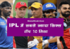 IPL 2020 में सबसे ज्यादा सिक्स