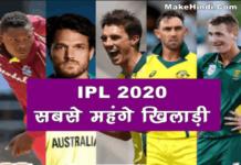 IPL 2020 में सबसे महंगा खिलाड़ी कौन बिका है