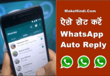 WhatsApp पर Auto Reply कैसे करें