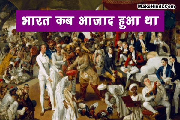 भारत कब आजाद हुआ था