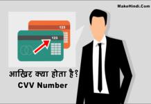 CVV नंबर क्या होता है