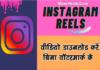 Instagram Reels वीडियो डाउनलोड कैसे करें